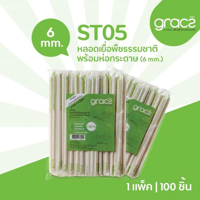 หลอดเยื่อพืชธรรมชาติพร้อมห่อกระดาษ รุ่น ST05 (ลัง)